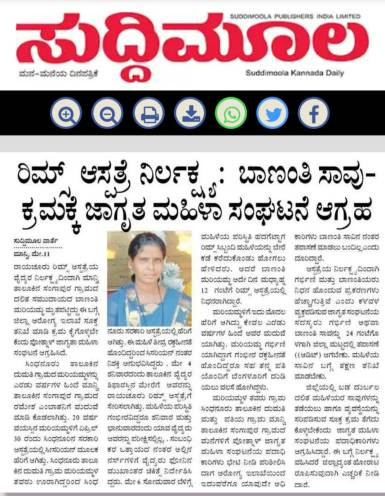 110519 Maternal death Raichur Kannada news